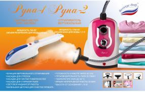 Новые отпариватели для одежды Руна-1, Руна-2!