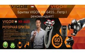 Бритва VIGOR HX-6455…Петр I рекомендует!